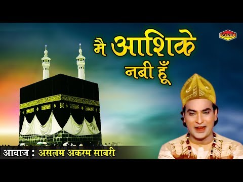 2018 New Qawwali Songs - Main Aashiq E Nabi Hoon (Aslam Akram Sabri) -Sonic Islamic