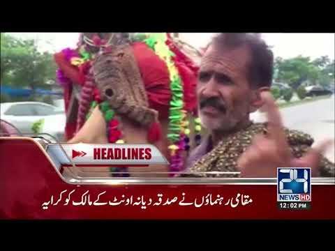 News Headlines - 12:00 PM - 18 August 2017 - 24 News HD