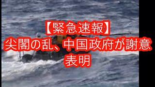 【緊急速報】尖閣の乱、中国政府が謝意表明