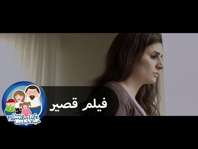 حياة عيلتنا: نور - فيلم قصير حائز على جائزة - الأردن