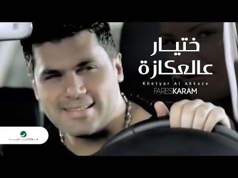 Fares Karam  Khetyar Al Akkaze فارس كرم - ختيار عالعكازة
