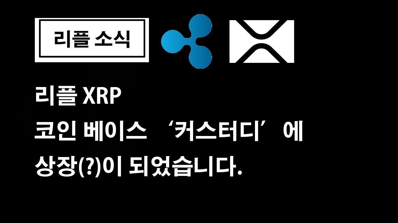 정보) 리플 XRP 코인 베이스 커스터디 상장! - YouTube