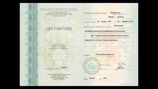 Повышение квалификации (Обучение) кадастровых инжинеров в Красноярске