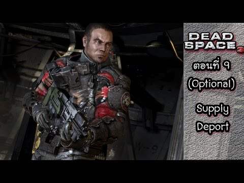 Dead Space 3 [Chapter 9 (Optional) : Supply Deport]