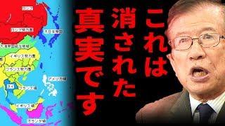 【武田邦彦】日本人が知らない 消された真実!では私たちはこれらの真実をどうやって掘り起こせばよいのでしょうか?それが今日のテーマです