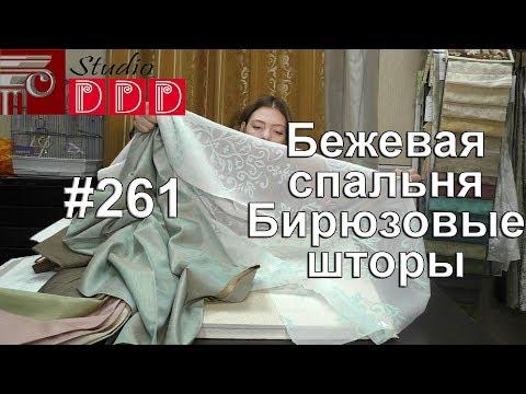 #261. Какие бирюзовые шторы выбрать для бежевой спальни? Варианты бирюзовой ткани для штор и тюля
