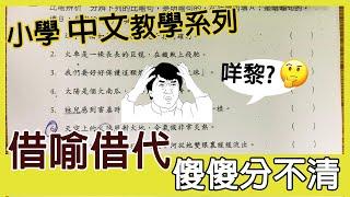 Publication Date: 2020-06-02 | Video Title: 【中文教學】借喻借代 傻傻分不清