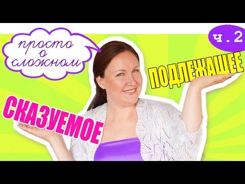 Как определить подлежащее и сказуемое. Правила русского языка простым языком. Часть 2