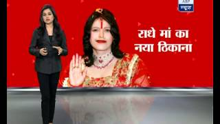 ABP News Exclusive: Radhe Maa's new home and red-wheeled Jaguar