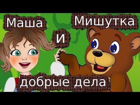 Сказка Маша и Мишутка