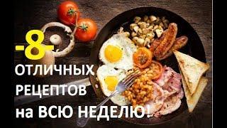Завтраки из яиц на всю неделю! ВКУСНЫЕ ИДЕИ НА КАЖДЫЙ ДЕНЬ!