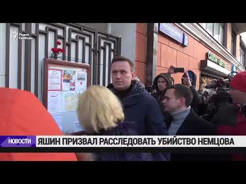 Яшин и Навальный побывали у дома Немцова в Москве