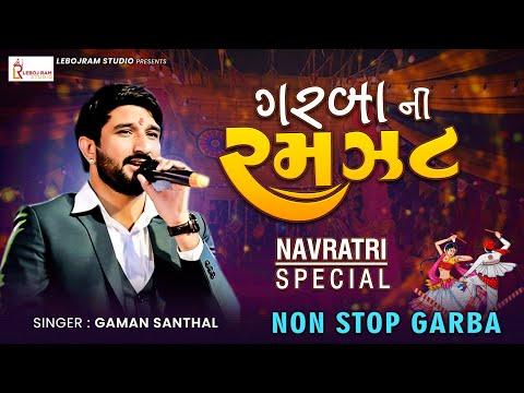 Navratri 2018 Gaman santhal - Garba ni Ramzat || garba songs