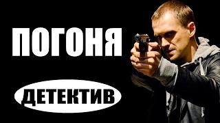 Погоня (2016) русские детективы 2016, фильмы про криминал  #movie 2017