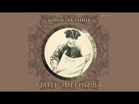 Убить змееныша | Борис Акунин (аудиокнига)