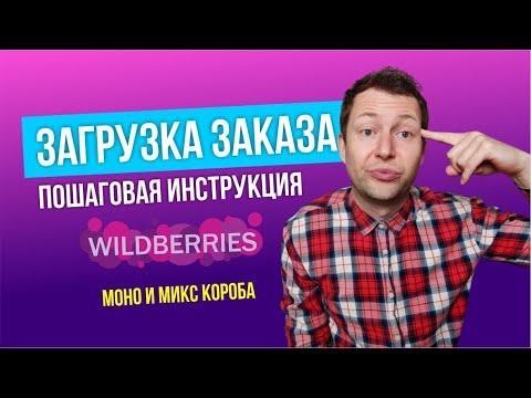 Как загрузить заказ на Wildberries? Моно и микс короба / КГТ / Лимиты по складам / Ошибки и ШК ТТН