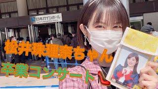 SKE48研究会#ROUTE258みかんみかんTwitter https://twitter.com/ROUTE258_mikan みかんInstagram https://www.instagram.com/route258mikan/ 【ROUTE258( ...