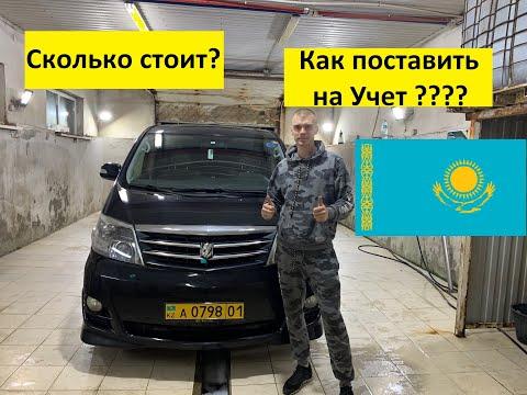 Как поставить на учет авто из Армении  в Казахстане ? Сколько это стоит???  Сертификат безопасности