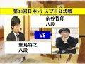 将棋 第38回日本シリーズJTプロ公式戦 糸谷哲郎 × 豊島将之  (投了図以下シミュレーション有り)
