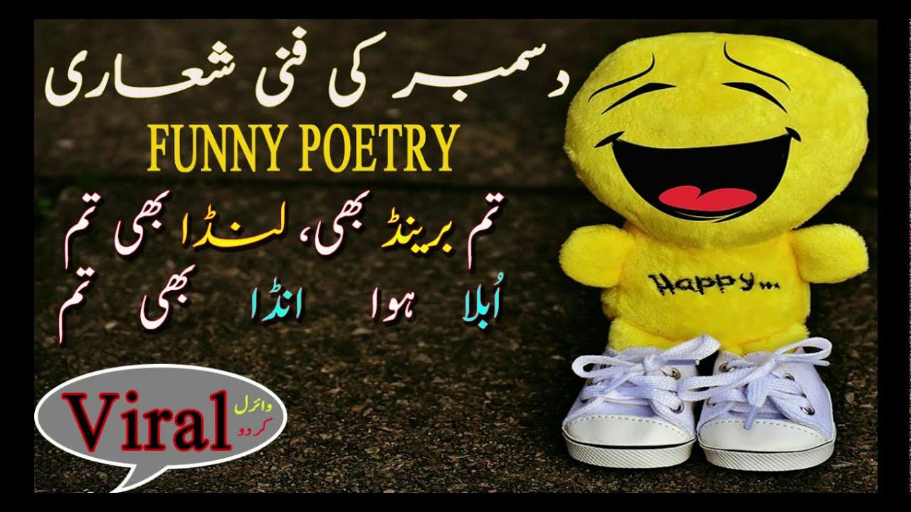 December New Funny Poetry In Urdu Hindi 2020 Urdu Comedy Poetry 2020 Aiou Tv 2020 Youtube