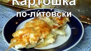 Картошка по-литовски. Очень вкусный рецепт!