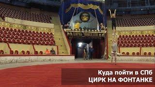 Куда пойти в СПб || Цирк на Фонтанке
