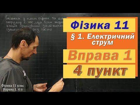 Фізика 11 клас. Вправа № 1. 4 п