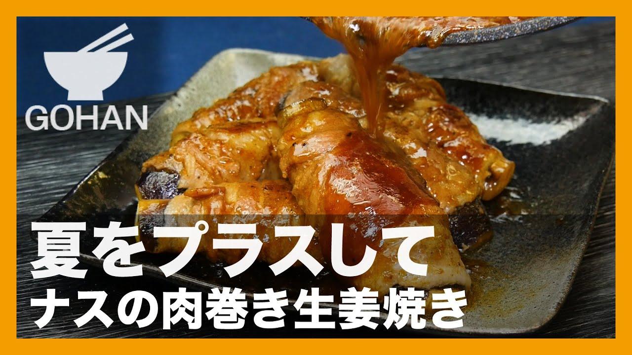 ナス の 生姜 焼き