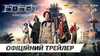 Бобот та енергія всесвіту | Перший офіційний трейлер | HD