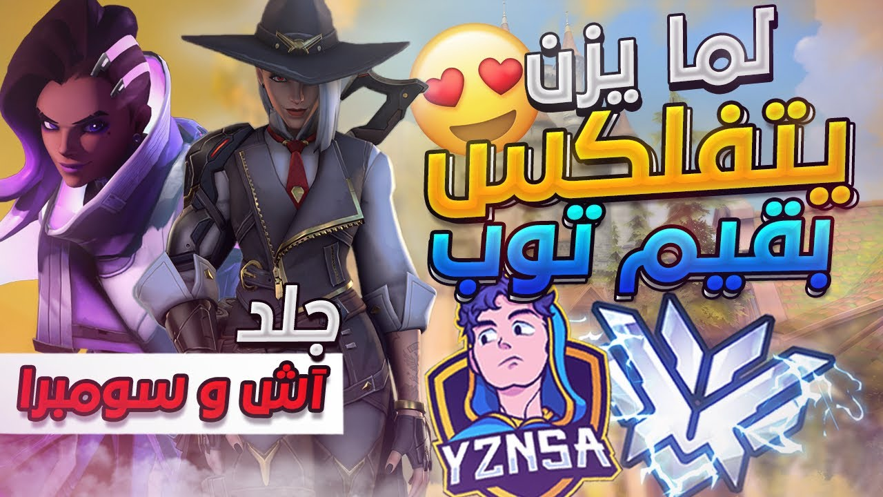 اوفرواتش ☮️, لما يزن يتفلكس بقيم توب😎 جلد آش و سومبرا🔥 | Flexing and carrying in top500 game