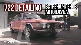 722 DETAILING | Встреча членов автоклуба ВЕТЕРОК Video