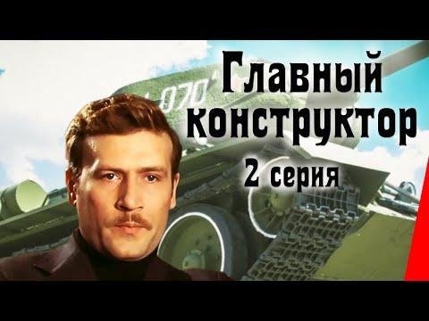 Главный конструктор (2 серия) (1980) фильм