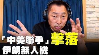 飛碟聯播網《飛碟早餐 唐湘龍時間》2019.07.19  「中美聯手」擊落 伊朗無人機
