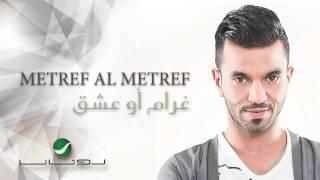 Metref Al Metref - Gharam Aw Eshek | مطرف المطرف - غرام أو عشق