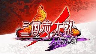 『三国志大戦』の生放送 略して『三生』! thumbnail