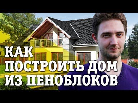 Как построить дом из пеноблока? Узнайте толщину пеноблока, чтобы построить дом без теплопотерь!