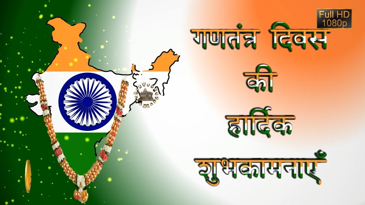 Republicday2020 Respectyourcountry Meradeshmahaan Loveyourcountry Republic Day Republic Day Status Republic Day Message 26 january 2021 images download video