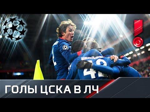 Все голы ЦСКА в Лиге чемпионов 2017/18!