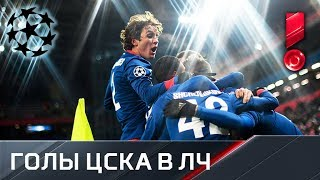 Все голы ЦСКА в Лиге чемпионов 201718