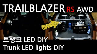 [TRAILBLAZER] [DIY] 트렁크에 LED를 …