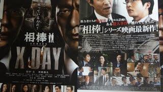 相棒シリーズ X DAY 2013 映画チラシ 2013年3月23日公開 【映画鑑賞&グ...
