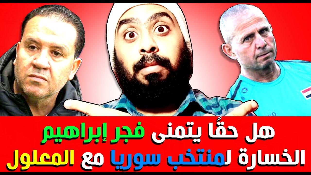 هل حقًا يتمنى فجر إبراهيم الخسارة لـ منتخب سوريا مع الكابتن نبيل معلول وما هي آخر تصريحات نبيل معلول