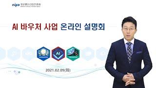 AI 바우처 사업 온라인 설명회