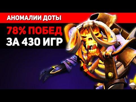 видео: clinkz 78% Побед за 430 Игр - Аномалии Доты