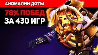 CLINKZ 78 Побед за 430 Игр Аномалии Доты
