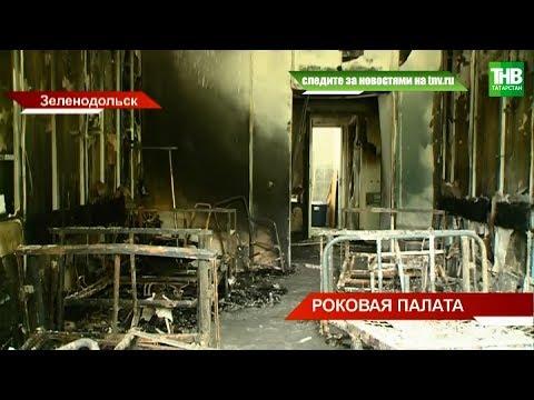 Трое пациентов Зеленодольской больницы погибли при пожаре: был ли в палате аппарат ИВЛ? ТНВ