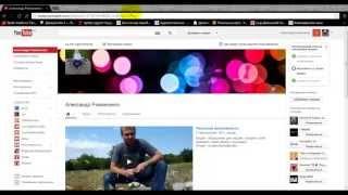Видео урок  Изменение URL канала на YouTube
