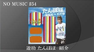 NO MUSIC #54 この番組は私DJ,AKIがおすすめの曲を紹介する音楽が流れな...
