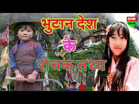 भुटान के रोचक तथ्य Amazing Facts About Bhutan Hindi/Urdu