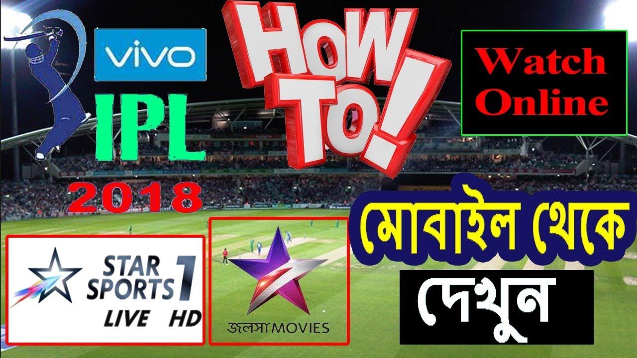 VIVO IPL LIVE 2018 || Star Sport 1/Jalsha Movies Live || আইপিএল লাইভ ম্যাচ
